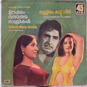 Urakkam Varatha Rathrigal , Kalliyam Kattu Neeli Malayalam Film LP Vinyl Record by Shyam www.mossymart.com