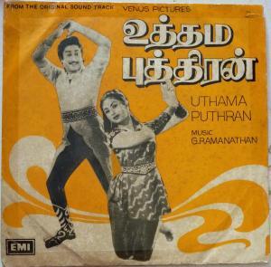 Uthama Puthran Tamil Film EP Vinyl Record by G.Ramanathan www.mossymart.com