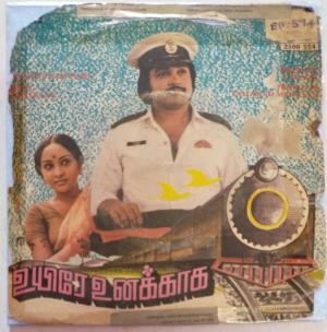 Uyire Unnakkagha Tamil Film EP Vinyl Record by Ilaiyaraja www.mossymart.com