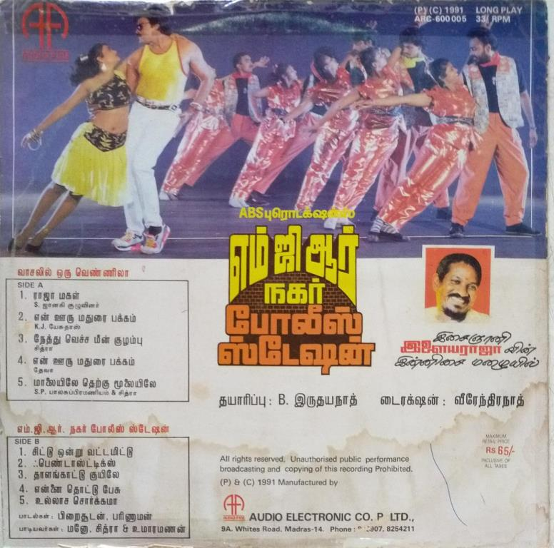 """Counting TFM hits of IR - now @1467 - year 1992 is WIP - poll for """"barathan"""" - Page 19 Vaasalil-Oru-Vennila-and-MGR-Nagar-Police-Station-Tamil-FIlms-Lp-Vinyl-Record-www.mossymart.com-1"""