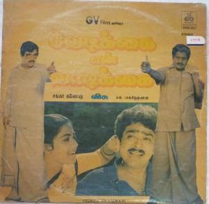 Vedikkai En Vaadikkai Tamil Film LP Vinyl Record by Shankar Ganesh www.mossymart.com