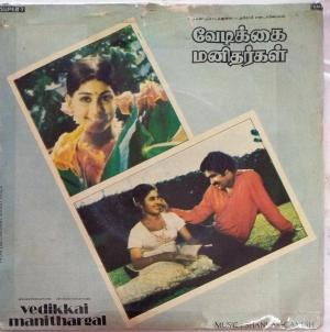 Vedikkai Manithargal Tamil Film EP Vinyl Record by ShankarGanesh www.mossymart.com