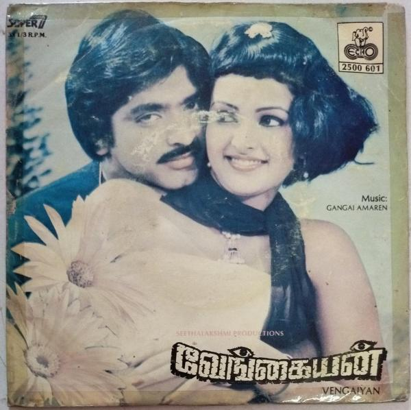 Vengaiyen Tamil Film EP Vinyl Record by Gangai Amaren www.mossymart.com