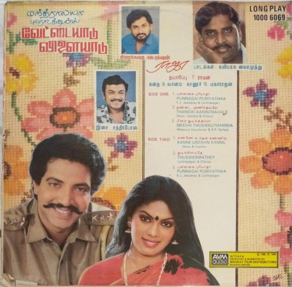 Vettaiyadu Vilayadu Tamil Film LP Vinyl Record by Chandrabose www.mossymart.com