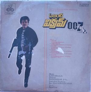 Agent Vikram Telugu Film LP Vinyl Record by Ilaiyaraja www.mossymart.com