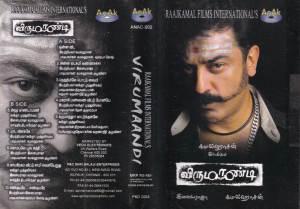 Virumandi - Tamil Audio Cassette by Ilayaraaja - www.mossymart.com