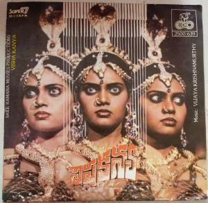 Visha Kanya Telugu Film EP Vinyl Record by Vijaya Krishnamurthy www.mossymart.com