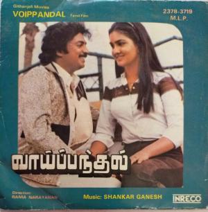 Voippandal Tamil Film EP Vinyl Record by Shankar Ganesh www.mossymart.com