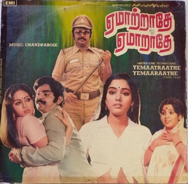 Yemaatrathe Yemaaraathe Tamil Film LP Vinyl Record by Chandrabose www.mossymart.com 1