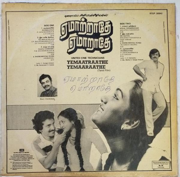 Yemaatrathe Yemaaraathe Tamil Film LP Vinyl Record by Chandrabose www.mossymart.com
