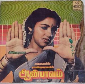 Aanpaavam Tamil Film LP Vinyl Record by Ilayaraja www.mossymart.com
