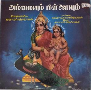 Ammaiyum Pillaiyum devotional Tamil LP Vinyl Record www.mossymart.com