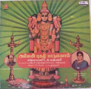 Amman Puhazh Paaduvom Tamil LP Vinyl Record by L R Easwari www.mossymart.com