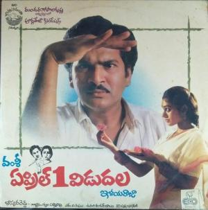 April 1 Viduthala Telugu film LP Vinyl Record by Ilayaraja www.mossymart.com