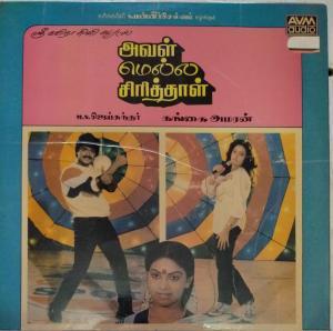 Aval Mella Siriththal Tamil film LP Vinyl Record by Gangai Ameran www.mossymart.com