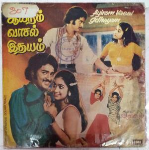 Ayiram Vasal Idhayam Tamil film EP Vinyl Record by Ilayaraja www.mossymart.com