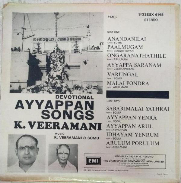 Ayyappan Songs Devotional Tamil LP Vinyl Record by K Veeramani www.mossymart.com