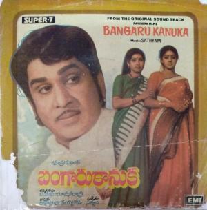 Bangaru Kanuka Telugu Film EP Vinyl Record by Satyam www.mossymart.com