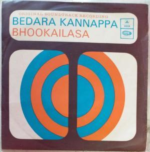 Bedara Kannappa and Bhookailasa Kannada Film EP Vinyl Record www.mossymart.com