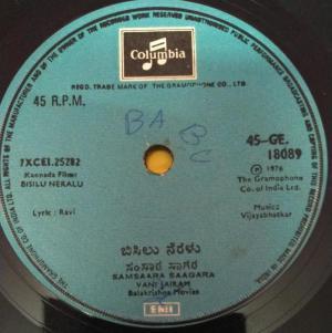 Bisilu Neralu kannada film EP Vinyl Record 18089 by Vijayabhaskar www.mossymart.com