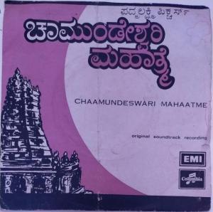 Chaamundeswari Mahaatme Kannada devotional EP Vinyl Record www.mossymart.com