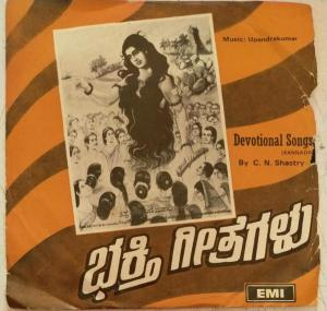 Devotional Songs Kannada EP Vinyl Record by C N Shastry and music by Upendrakumar www.mossymart.com