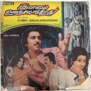 Elamai Oonjalaadugiradhu Tamil film EP Vinyl Record by Ilayaraja www.mossymart.com