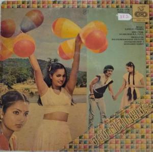 En Priyame Tamil film LP Vinyl Record by Gangai Ameran www.mossymart.com