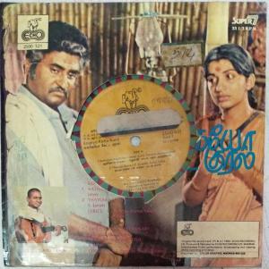 Engeyo Ketta Kural Tamil Film EP Vinyl Record by Ilayaraja www.mossymart.com