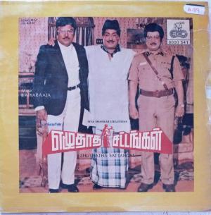Ezhuthatha Sattangal Tamil Film LP Vinyl Record by Ilayaraja www.mossymart.com