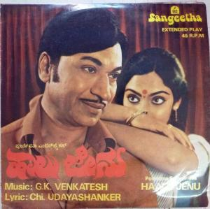 Haalu Jenu Kannada Film EP Vinyl Record by GK Venkatesh www.mossymart.com