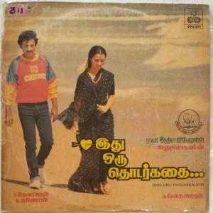 Idhu Oru Thodarkadhai Tamil Film LP Vinyl Record by Gangai Ameran www.mossymart.com