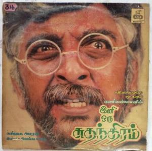 Ini Oru Sudanthiram Tamil Film LP Vinyl Record by Gangai Amaren www.mossymart.com