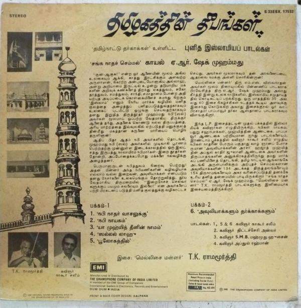 Islamic Devotional Songs Tamil LP Vinyl Record by EM Haneefa www.mossymart.com