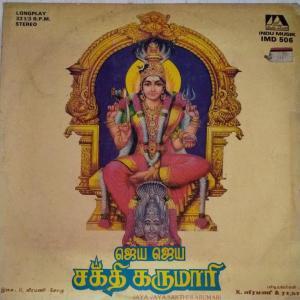 Jaya Jaya Sakthi Karumari Devotional Tamil LP Vinyl Record www.mossymart.com