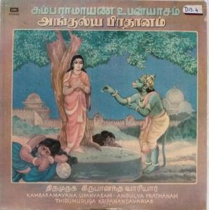 Kambaramayana Upanyasam Angulya Prathanam Tamil LP Vinyl Record www.mossymart.com