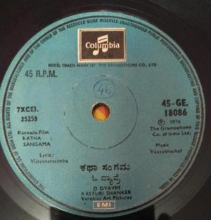 Katha Sangama kannada film EP Vinyl Record 18086 by Vijayabhaskar www.mossymart.com