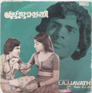 Lajjavathi Malayalam Film EP Vinyl Record by K L Joy www.mossymart.com