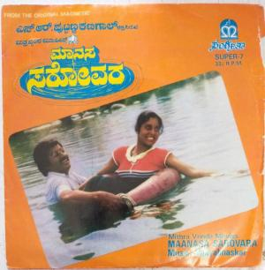 Maanasa Sarovara Kannada Film EP Vinyl Record by Vijayabaskar www.mossymart.com