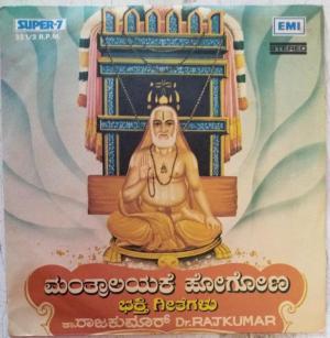 Mantraalayke Hogona Kannada Film EP Vinyl Record by Upendrakumar www.mossymart.com