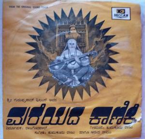 Mareyada Kaanike Kannada devotional songs EP Vinyl Record www.mossymart.com
