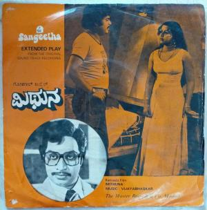 Mithuna Kannada Film EP Vinyl Record by Vijayabhaskar www.mossymart.com