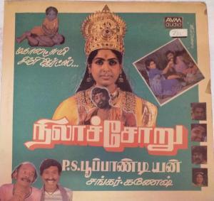 Nilachoru Tamil Film LP Vinyl Record by Shankar Ganesh www.mossymart.com
