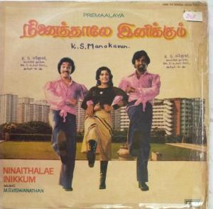 Ninaithaley Inikkum Tamil Film LP Vinyl Record by MS Viswanathan www.mossymart.com