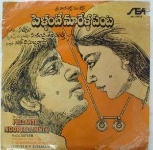 Pellante Nooreela Panta Telugu film EP Vinyl Record by Satyam www.mossymart.com