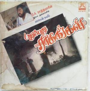 Pudhu Pudhu Raagangal Tamil Film LP Vinyl Record by S A Rajkumar www.mossymart.com