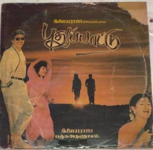 Pudhupattu Tamil Film LP Vinyl Record by Ilayaraja www.mossymart.com