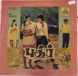 Pudir Tamil Film LP Vinyl Record by Ilayaraja www.mossymart.com