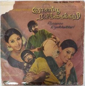 Rosapoo Ravikkaikari Tamil Film EP Vinyl Record by Ilayaraja www.mossymart.com