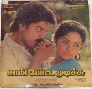 Sami Potta Mudichu Tamil Film LP Vinyl Record by Ilayaraja www.mossymart.com